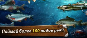 Улётный клёв: рыбалка в 3D Взлом на Много Денег