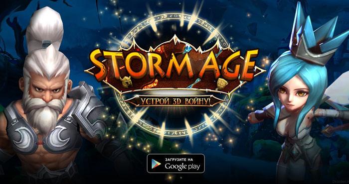 Storm Age Взлом Читы