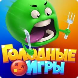 Голодные Игры - круче Агарио Взлом Вконтакте Читы Коды