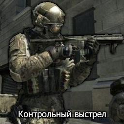 Контрольный Выстрел Взлом Вконтакте Читы Коды