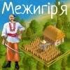 Межигорье Взлом Вконтакте Читы Коды
