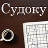 Судоку Онлайн Взлом Вконтакте Читы Коды